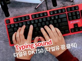 [ASMR] 다얼유 DK750 광축 완전방수 키보드 치는 소리 [키덕키덕]
