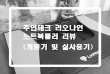 준수한 성능의 저소음 노트북쿨러 / 주연테크 리오나인 노트북쿨러 리뷰