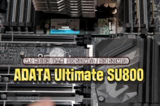 초당 최대 560MB/s ADATA Ultimate SU800 M.2 STCOM 빠른 작업을 요할때!