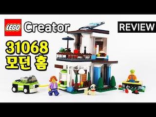레고 크리에이터 31068 모던 홈(Creator 3in1 Modular Modern Home)
