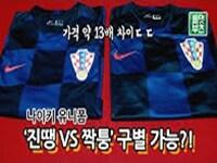 디테일이 승리한다! 나이키 '진땡 vs 짝퉁' 유니폼 구분하기!!