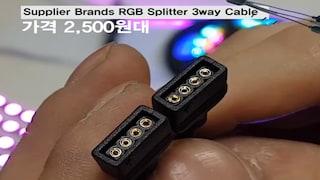 sysgear Address RGB bar 멀티연결을 위한 스플리터 간단 튜닝방법