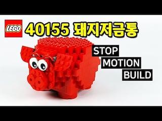 [스톱모션 조립] 레고 40155 돼지저금통(Piggy Coin Bank)