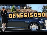 신형 제네시스 G90 3.8 HTRAC 시승기 …EQ900에서 G90으로 돌아온 제네시스의 플래그십 세단!(All-New Genesis G90 review from Seoul)
