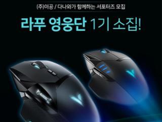 다나와가 함께하는♥ 라푸 영웅단 모집!!