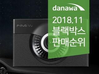 2018.11 블랙박스 판매 순위 - 파인디지털 X300 1위 탈환