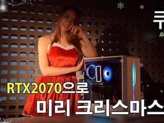 쿠킹PC 라이브! RTX2070으로 미리 크리스마스!