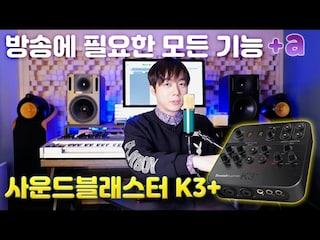 1인 방송에 필요한 모든 기능을 한방에!! 사운드블래스터 K3+ (2인 모니터 / 효과음 / 보이스오버 / 오토튠)