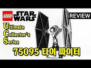 레고 스타워즈 75095 UCS 타이 파이터(Star Wars UCS TIE Fighter)
