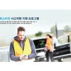 폭스바겐, 사고차량 지원 프로그램 출시 및 출시 기념 이벤트 실시