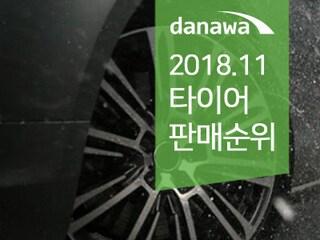 2018.11 타이어 판매 순위 - 윈터 타이어 인기모델은?
