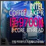 옥타코어와 솔더링으로 무장한, i7-9700K 리뷰~!