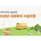 한국타이어나눔재단, '2018 사회복지시설 지원 사업' 최종 선정기관 발표