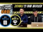 '2018년 한 해를 돌아보며' 10대 뉴스 & 올해의 차…카더라 68회