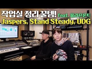 작업실 정리 꿀템! (feat. 폴라프론트) Jaspers, Stand Steady, UDG