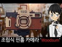 조립식 핀홀 카메라 'Woodsum'
