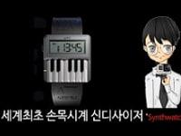 세계최초 손목시계형 신디사이저 'Synthwatch'