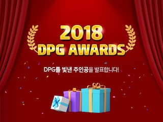 2018 DPG 어워드 발표합니다!