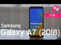 삼성 갤럭시 A7 (2018) 리뷰: 뭐야 기능 돌려줘요