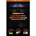 코잇, ECS 미니PC 구매시 'ADATA SSD' 100% 증정 이벤트 진행