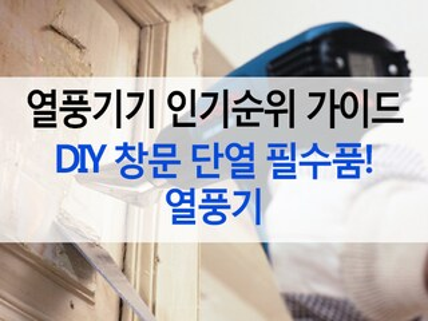 [12월 인기순위 가이드] DIY 창문 단열 필수품! 열풍기