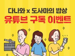 다나와 & 도밥상 유튜브 구독 이벤트 당첨자를 발표합니다!