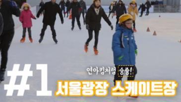 서울에서 즐기는 연말 이벤트 BEST 5!