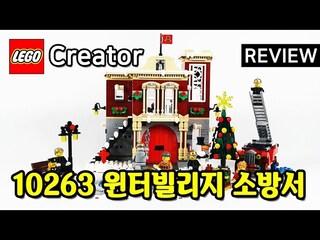 레고 크리에이터 10263 윈터빌리지 소방서(Creator Winter Village Fire Station)