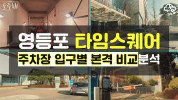 영등포 타임스퀘어 주차장별 본격 분석 및 비교!