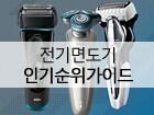 18년 하반기 전기면도기 판매순위, 핫키워드는 브라운 시리즈3