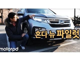 혼다 뉴 파일럿 시승기 - 7인승 3.5 i-VTEC 9단 미션 - 현대 팰리세이드와 포드 익스플로러와 경쟁하는 대형 SUV 원조 (New Honda Pilot)