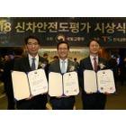 기아차, K9 '신차안전도평가' 최우수 2관왕 수상