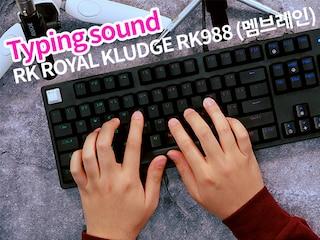 [ASMR] RK ROYAL KLUDGE RK988 멤브레인 키보드 치는 소리 [키덕키덕]