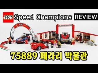 레고 스피드 챔피언 75889 페라리 박물관(Speed Champions Ferrari Ultimate Garage)