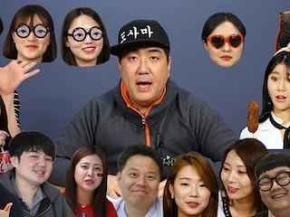 그동안 먹은 칼로리 소모하려면 서울-부산 n차각? [도사마의 밥상]