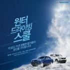 쌍용차, 렉스턴 스포츠 출시 1주년 '2019 윈터 드라이빙 스쿨' 참가 모집