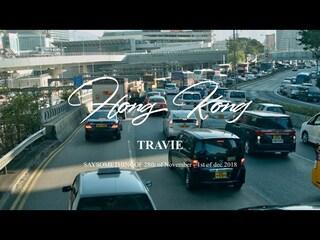 [Director's Cut - Hong Kong] 여기가 진짜 홍콩? 아날로그 갬성 여행 뮤직비디오