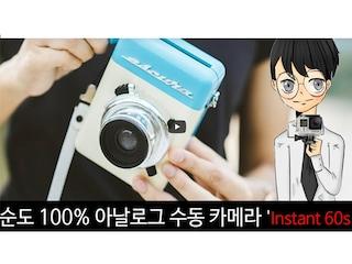 순도 100% 아날로그 수동 카메라 'Escura Instant 60s'