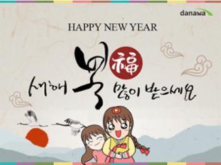 2019년에도 새해 복 많이 받으세요^^