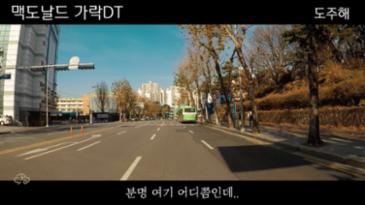 맥드라이브 난이도 최상, 진짜 차 긁을뻔!!