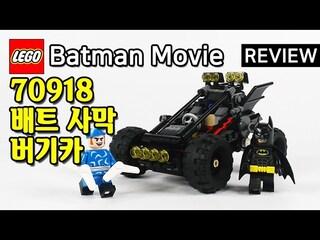 레고 배트맨무비 70918 배트 사막 버기카(LEGO Batman Movie The Bat-Dune Buggy)