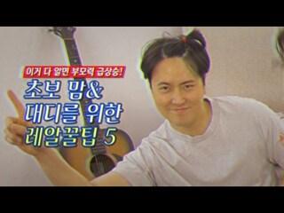 초보 맘&대디를 위한 레알꿀팁 5!