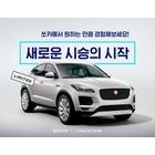 새로운 경험의 시작, 쏘카 X 재규어 첫 리미티드 시승 공개