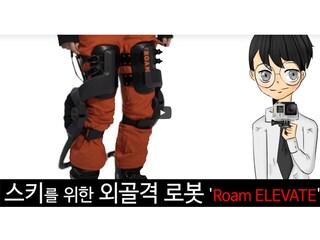 스키를 위한 외골격 로봇 'Roam ELEVATE'