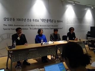 서울디자인재단 주최 '삼일운동 100주년 간송특별展, 대한콜랙숀' 개최 기념 기자간담회