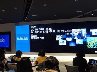 한국IBM 2018 5대 뉴스 및 2019 5대 주요 아젠다 미디어 브리핑