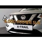 닛산 엑스트레일, 600만대가 팔린 글로벌 베스트셀링 SUV