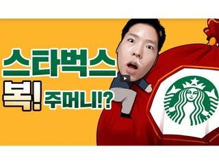 2019 일본 스타벅스 복주머니 열어보기