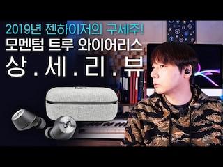 모멘텀 트루 와이어리스 상세리뷰! 2019년 젠하이저의 구세주!