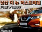 닛산 X-TRAIL (엑스트레일) 리뷰 - 닛산의 글로벌 베스트셀링 SUV, 국내에서도?